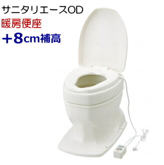 Xian Shou sanitary ACE OD heating toilet seat upright expression complementary high # 8 (871-128)