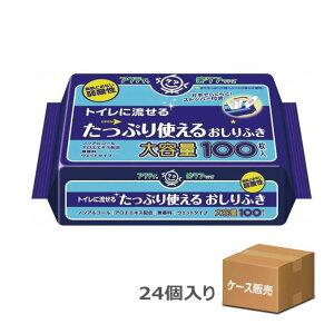 【ケース販売】アクティ トイレに流せるたっぷり使えるおしりふき 100枚 ×24個入り 日本製紙クレシア ノンアルコール 無香料 ウェットティッシュー ウェットティシュー お尻ふき お
