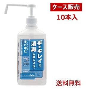 【ケース販売】日本アルコール産業 手指消毒剤 キビキビ 1000ml 1ケース 10本入り 【送料無料】
