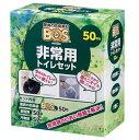 ※欠品中・納期未定※ [BOS非常用トイレセット] (50回分) クロリン化成 使い捨てゴミ袋 サニタリー 防災 衛生 介護用品 簡単 汚物処理…