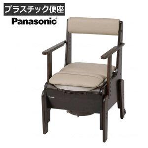 パナソニック 家具調ポータブルトイレ 座楽 コンパクトタイプ プラスチック便座 固定ひじ掛けタイプ PN-L23206 (Panasonic)