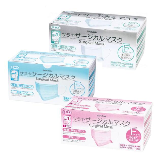 使い捨てマスク サラヤサージカルマスク(LEVEL1) saraya フリーサイズ 50枚入り ホワイト/ピンク ブルー 介護用品  ディスポーザル