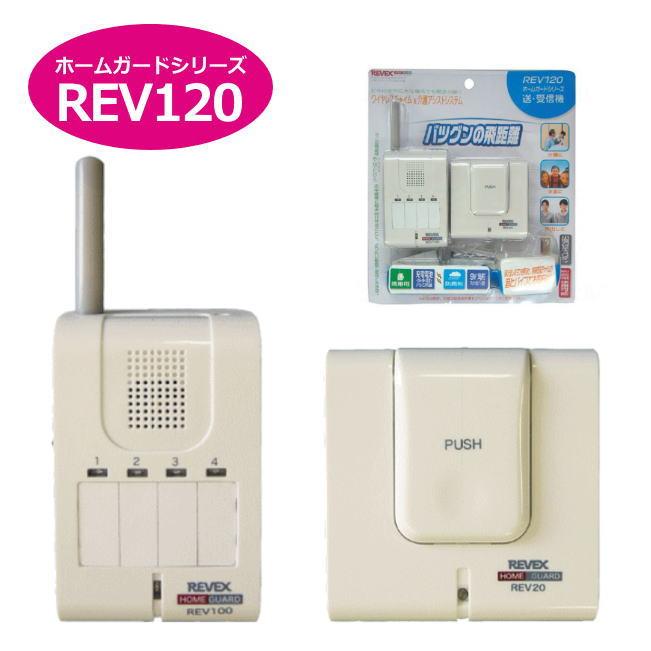 リーベックス ホームガードシリーズ 呼び出しボタン&携帯受信チャイム REV120 【送料無料】コードレスチャイム ワイヤレス 呼び出し 無線 ドアチャイム チャイム ブザー 呼び鈴 呼び出しベル 介護用品