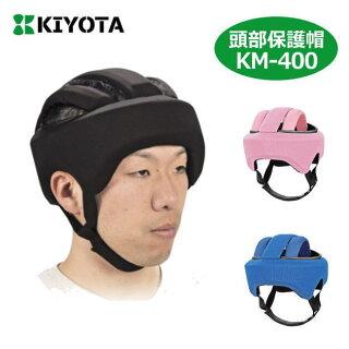 【キヨタ】ヘッドガードフィット(KM−400)※頭頂部の保護に【介護】【頭部保護】【転倒予防】【お出かけ帽子】【外出】【室内】【男女兼用】【けが防止】
