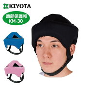 【キヨタ】ヘッドガードフィット(KM−30)【介護】【頭部保護】【転倒予防】【お出かけ帽子】【外出】【室内】【男女兼用】【けが防止】