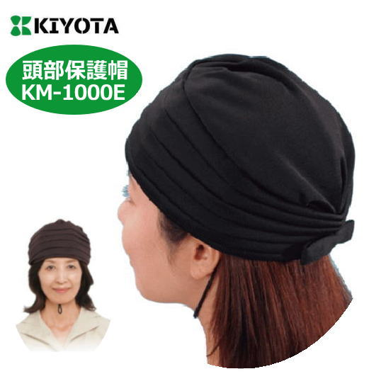 キヨタ 転倒事故防止 頭部保護帽子 衝撃吸収 おでかけヘッドガード Eタイプ 婦人用 KM-1000E 頭部 保護 帽子 転倒 女性用 レディース てんかん 癲癇 発作