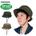 キヨタ 頭部保護帽子 [おでかけヘッドガード アルペンタイプ] 紳士用 KM-1000S 怪我予防 老人 高齢者 シニア 介護 転…