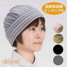 頭部保護帽子 アボネットホーム ピンタックN 2028 56〜58cm(特殊衣料)【送料無料】