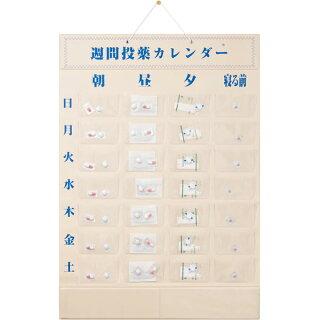 【東武商品サービス】壁掛け式週間投薬カレンダー(1日4回用)【くすり】【保管】【整理】【飲み忘れ】【介護】