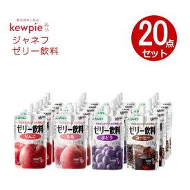 キューピー ジャネフ ゼリー飲料 セット販売 4種類 コーヒー・ぶどう・もも・りんご ×5本ずつ20本入り