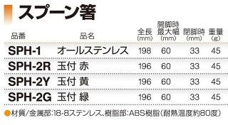 自助具スプーン箸・オールステンレスSPH-1(斉藤工業)左右兼用玉なし