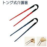 軽く力を入れず握るだけ・掴みやすいトング式のハシ『プチエイド・ソフトバリアフリー箸』色:木目