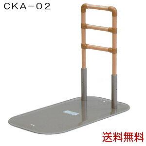 立ち上がり補助手すり 「たちあっぷ」 CKA-02 矢崎化工【送料無料】ベッド手すり 転倒予防 手すり 介護 ベッド関連用品 手摺 補助手すり 支え 立ちあがり 起き上がり 介助 サポート 在宅 介護