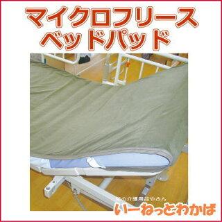ケア・システム離床応援マイクロフリースベッドパッドwithTRINOX(幅83cm/91cm)介護全面タイプ介護介護用品老人高齢者在宅介護