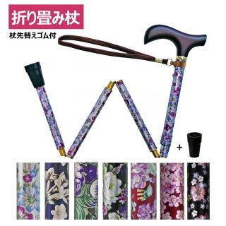 【ウェルファン】夢ライフステッキ折りたたみ伸縮型おしゃれなデザイン杖全5色杖先替えゴムもれなくプレゼント【ステッキ】【杖】【折りたたみ】【折り畳み】【おしゃれ】
