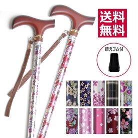 夢ライフステッキ 柄杖 伸縮型 スリムタイプ 一本杖 ※折り畳み不可(ウェルファン) 全10色 花柄 チェック【送料無料】