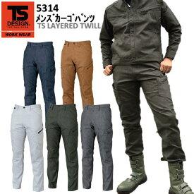 【新商品】TS DESIGN メンズカーゴパンツ S-6L 5314 カッコイイ オシャレ 軽量 ストレッチ デニム調 TSデザイン ポケット付きズボン 作業服 作業着