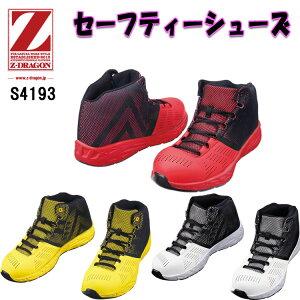セーフティーシューズ 自重堂 Z-DRAGON S4193 25.0-28.0cm EEE 耐滑ソール スチール芯 EVA 衝撃吸収 クッション 安全靴 作業靴 バイカラー ミドルカット オシャレ カッコイイ