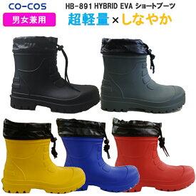 コーコス ハイブリッドEVAショートブーツ HB-891 SS-XL 長靴 レインブーツ 男女兼用 超軽量 しなやか 軽い カラフル 軽作業 アウトドア 通勤 短い ハイブリッド キャッシュレス5%還元