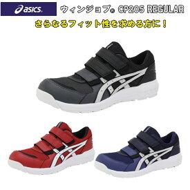 【新発売】asics 安全靴 ローカットセーフティー ウィンジョブ CP205 アシックス 作業靴 安全スニーカー ワーキングシューズ ワークシューズ おしゃれ JSAA A種