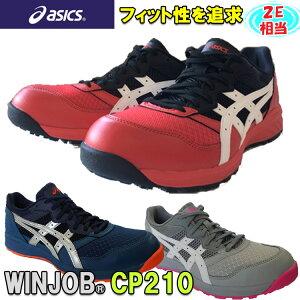 asics 安全靴 ウィンジョブ CP210 プロテクティブスニーカー 安全靴 セーフティシューズ アシックス ローカット ワーキングシューズ ワークシューズ 作業靴 カッコイイ おしゃれ 2E相当 JSAA A種