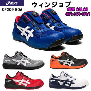 【即日発送】asics 安全靴 CP209 Boa搭載 セーフティシューズ 25.5-28.0cm アシックス ローカット ウィンジョブ ワーキングシューズ ワークシューズ 作業靴 カッコイイ おしゃれ 3E相当 JSAA A種 1271A02