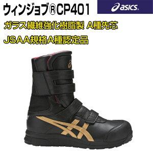 asics 安全靴 ウィンジョブ CP401 25.5-28.0cm 半長靴マジックタイプ アシックス メンズシューズ 人工皮革 合成繊維 ゴム底 インナーソール 取り替え式 JSAA規格A種 3E相当 ガラス繊維強化樹 脂製 衝