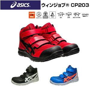 asics 安全靴 ウィンジョブ CP203 アシックス ハイカットセーフティシューズ アシックス ハイカット ウィンジョブ ワーキングシューズ ワークシューズ 作業靴 カッコイイ おしゃれ 3E相当 JSAA