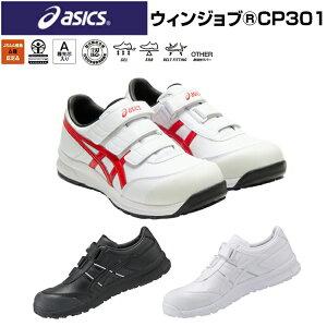 asics CP301 安全靴 アシックス ローカット マジック 25.5-28.0cm 3E JSAA規格A種 A種先芯入り 耐油性ラバー αGEL SRB中敷 滑りにくい 作業靴 作業 マスクケース付