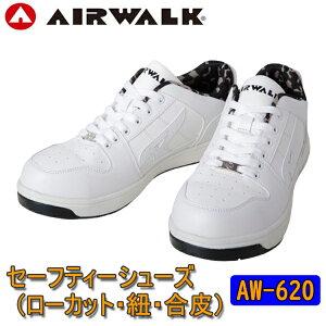 AIR WALK エアーウォーク セーフティーシューズ(ローカット・紐・合皮) AW-620 25.5-28.0cm 安全靴 合成皮革 EVA 合成ゴム 3E 合成樹脂 おしゃれ プロテクティブスニーカー 作業靴 ローカット ユニ