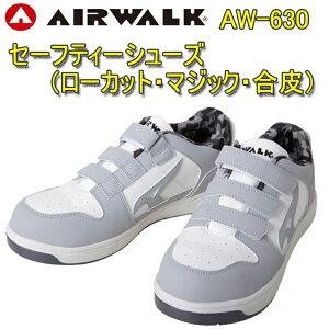 AIR WALK エアーウォーク セーフティーシューズ(ローカット・マジック・合皮) AW-630 25.5-28.0cm 安全靴 合成皮革 EVA 合成ゴム 3E 合成樹脂 おしゃれ プロテクティブスニーカー 作業靴 ローカッ