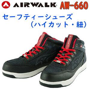 AIR WALK エアーウォーク セーフティーシューズ(ハイカット・紐)AW-660 25.5-28.0cm 安全靴 綿 合成皮革 EVA 合成ゴム 3E 合成樹脂 軽量 おしゃれ プロテクティブスニーカー 作業靴 ハイカット 紐タ