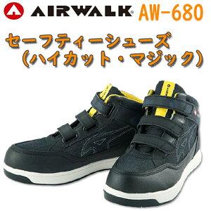 AIR WALK エアーウォーク セーフティーシューズ(ハイカット・マジック) AW-680 25.5-28.0cm 安全靴 綿 合成皮革 EVA 合成ゴム 3E 合成樹脂 軽量 おしゃれ プロテクティブスニーカー 作業靴 ハイカッ