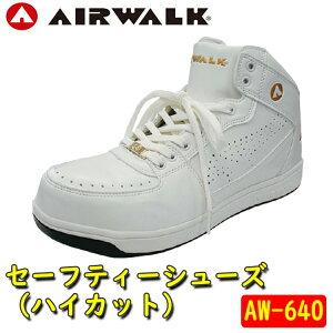 AIR WALK エアーウォーク セーフティーシューズ(ハイカット) AW-640 25.5-28.0cm 安全靴 綿 合成皮革 EVA 合成ゴム 3E 合成樹脂 軽量 おしゃれ プロテクティブスニーカー かっこいい 作業靴 ハイカ