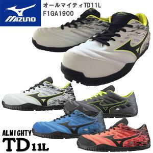 【29cm】MIZUNO オールマイティTD11L ローカット セーフティシューズ ヒモ 通気性 耐滑 屈曲性 反射 軽量 安全靴 ワーキングシューズ ドライバー向け ワーク 作業靴 スポーツタイプ カッコイイ