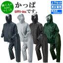 【4L・5Lサイズ】【上下セット】かっぱです。 1700 M-7L 男女兼用 レインウエア 合羽 カッパ 雨具 ジャケット パンツ …