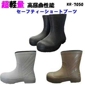 【安全長靴】EVAラバーセーフティーショートブーツ KR7050 M〜XL 樹脂先芯入り ショート 超軽量 軽い 高屈曲性 EEE JIS S級相当 長ぐつ レインブーツ メンズ 作業靴 安全靴 安全 作業長靴 雨の日