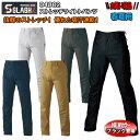 【4L・5L】【ネコポス1枚のみ対応】【春夏用】【お買得】ストレッチライトパンツ 04802 S-5L 作業パンツ 作業ズボン …