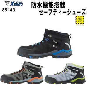 ジーベック 防水機能搭載セーフティー 85143 23.0〜28.0 ハイカットセーフティー 鋼製先芯 JSAA規格 A種認定品 EEE 耐油性 ゴム底 衝撃吸収 抗菌 防臭 滑りにくい 野外作業 安全靴 作業靴 トレッキ