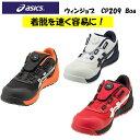 【新商品】 asics 安全靴 CP209 Boa搭載 セーフティシューズ アシックス ローカット ウィンジョブ ワーキングシューズ…