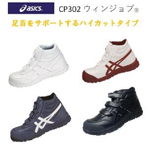 【即日発送】asics 安全靴 ウィンジョブ CP302 アシックス ハイカット 3本マジック 先芯入りスニーカー 安全スニーカー 作業靴 かっこいい おしゃれ 3E相当 JSAAA種 作業服 耐滑性 耐油性 衝撃吸