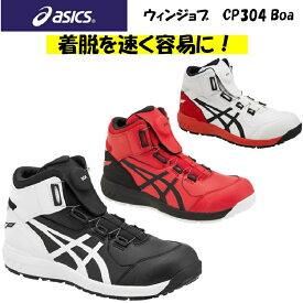 【新商品】 asics 安全靴 CP304 Boa搭載 セーフティシューズ アシックス ハイカット ウィンジョブ ワーキングシューズ ワークシューズ 作業靴 カッコイイ おしゃれ 3E相当 JSAA A種 25.0〜28.0 1271A030 キャッシュレス5%還元