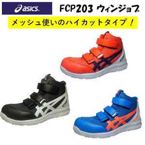 【即日発送】asics 安全靴 ウィンジョブ CP203 アシックス ハイカットセーフティシューズ アシックス ハイカット ウィンジョブ ワーキングシューズ ワークシューズ 作業靴 カッコイイ おしゃ