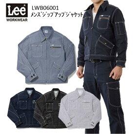 Lee メンズジップアップジャケット S-XXL LWB06001 オシャレ ストレッチ デニム作業服 作業服 作業着 リー