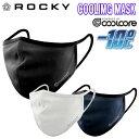 【ネコポス2枚まで対応】【春夏】ROCKY -10℃ Lサイズ クーリングマスク クールコア マスク ひんやり UVカット 洗える…