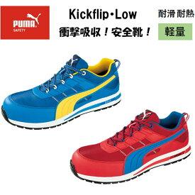 PUMA 安全靴 ローカットセーフティー Kickflip キックフリップ プーマ 作業靴 安全スニーカー ワーキングシューズ ワークシューズ おしゃれ JSAA A種 4E 24.5〜28.0 キャッシュレス5%還元