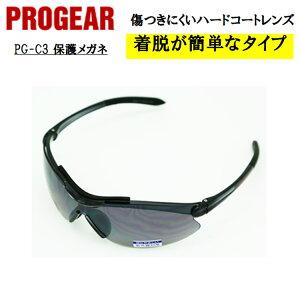 【即日発送可】 PG-C3 保護メガネ 安全メガネ ゴーグル スモーク 定番タイプ 軽量 UVカット 曇り止め 丈夫 防じん 屋外作業 かっこいい おしゃれ 現場 職人 PROGEAR プロギア