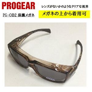 【即日発送可】 PG-OB2 保護メガネ 安全メガネ ゴーグル メガネ併用可 スモーク 定番タイプ 軽量 UVカット 曇り止め 丈夫 防じん 屋外作業 かっこいい おしゃれ 現場 職人 PROGEAR プロギア