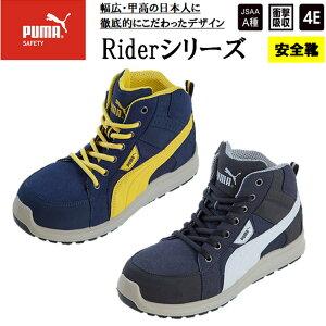 【送料無料】【取寄せ商品】PUMA 安全靴 ハイカット Rider ライダー プーマ 樹脂先芯 スエード 作業靴 安全スニーカー シューズ ワーク おしゃれ JSAA A種 25.0〜28.0