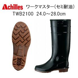 アキレス ワークマスター TWB2100 作業長靴 耐油 作業靴 雨の日 PVC 土木 精油工場 食堂作業 24.0〜28.0cm キャッシュレス5%還元